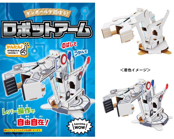 WOW ロボットアーム-.jpg