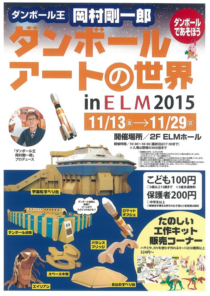 ELM2015.jpg