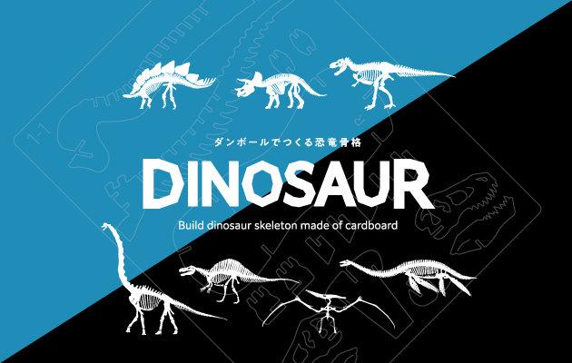 Dinosaur[ダイナソー]