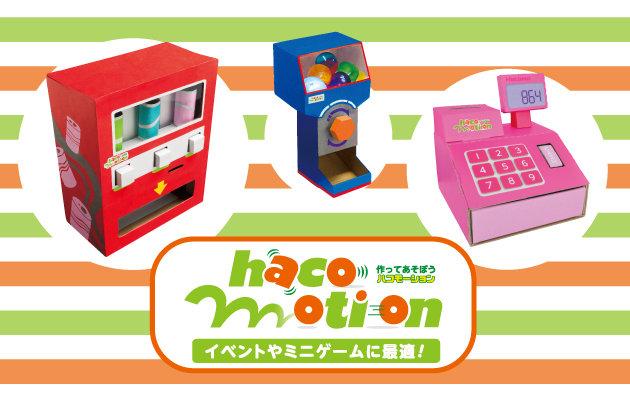 hacomotion[ハコモーション]