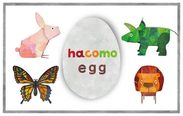 hacomo egg[エッグ]